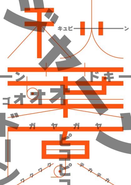 YY01 Akihabara © Julien Mercier